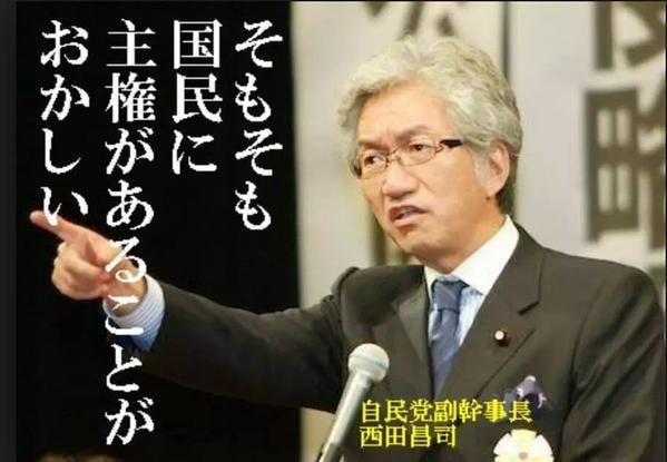 国民に主権があることがおかしい(西田).jpg